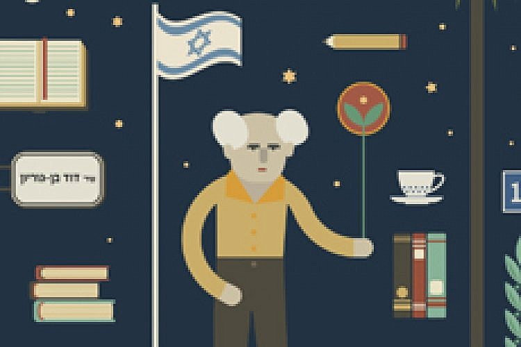 40 שנה לבית בן גוריון (יעל קשלס)