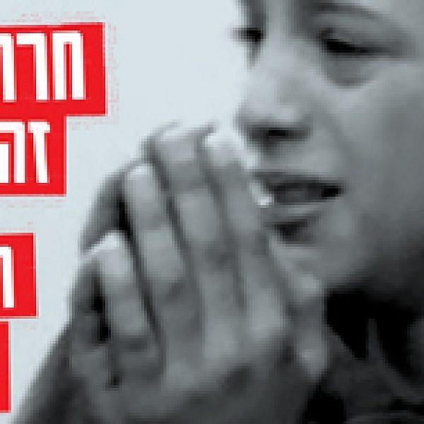 הכרזה של להב לוי. מתוך התערוכה הדיגיטלית