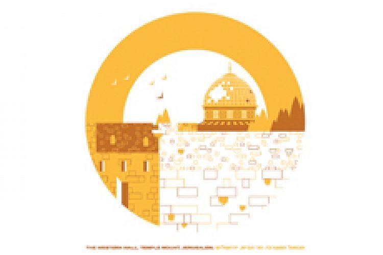 הכותל המערבי - איור של רון נדל מתוך סדרת ירושלים