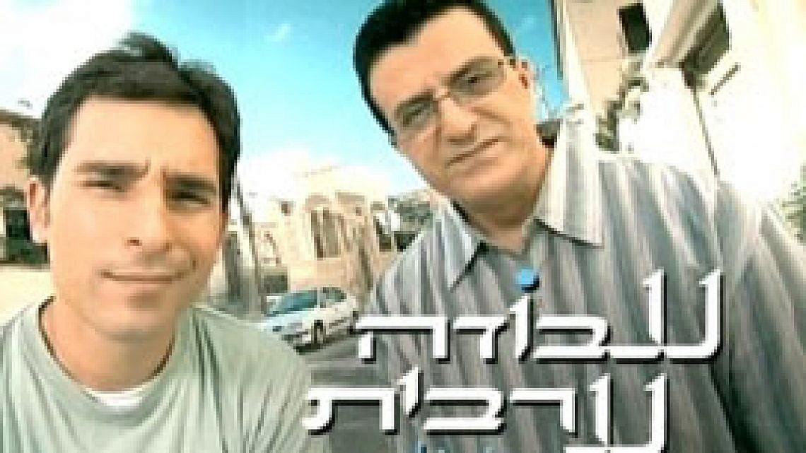 """מתוך """"עבודה ערבית"""" (צילום מסך)"""