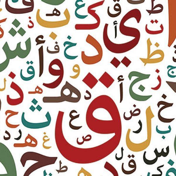 ללמוד ערבית בתל אביב-יפו. איור: Shutterstock