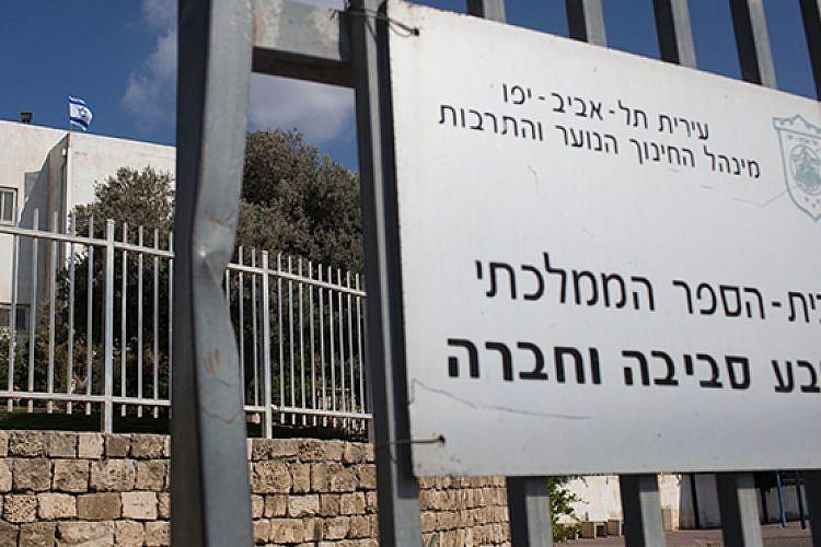 בית הספר לטבע בתל אביב (צילום: אורן זיו)