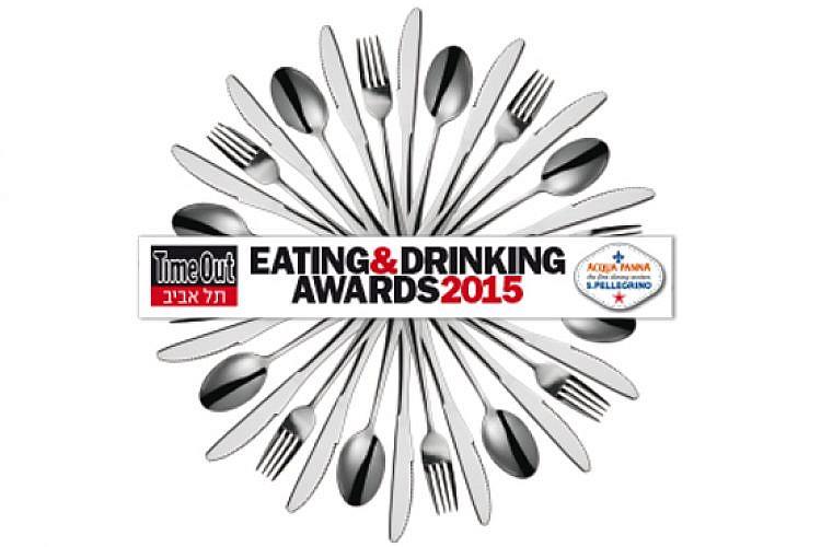 פרסי האוכל 2015 לוגו