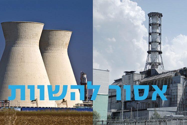 צ'רנוביל Vs. חיפה