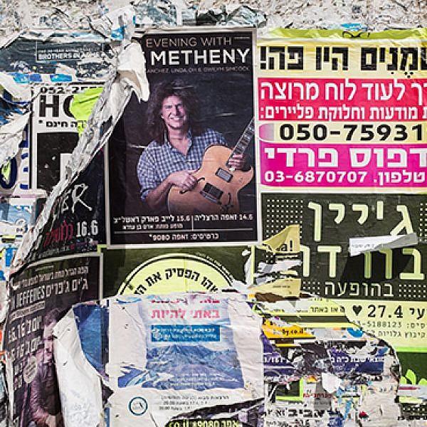 פוסטרים בתל אביב. להרכבים שבתמונה אין קשר לכתבה (צילום: יולי גורודינסקי)