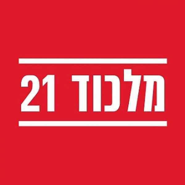 מלכוד 21