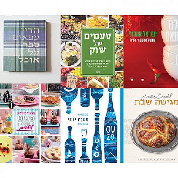 ספרי בישול חדשים