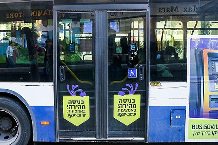 כניסה מהדלת האחורית של האוטובוס (צילום: שלומי יוסף)
