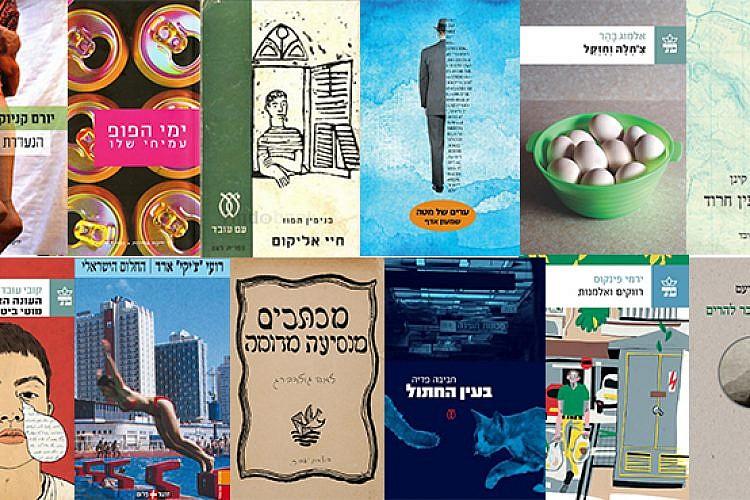 קולאז' ספרים לאורך כל ישראל.