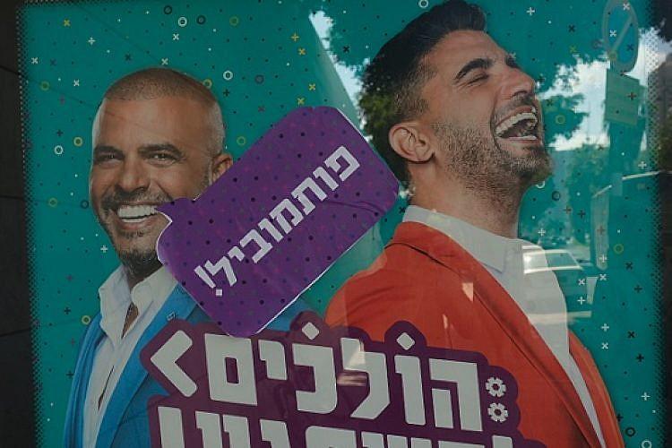שלט פרסום למופע של אייל גולן ומשה פרץ שהושחת (צילום: שלומי יוסף)