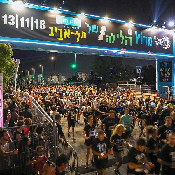 מרוץ הלילה (צילום: רונן טופלברג)