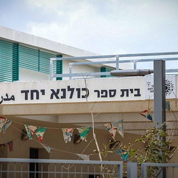 בית ספר כולנא (צילום: שלומי יוסף)