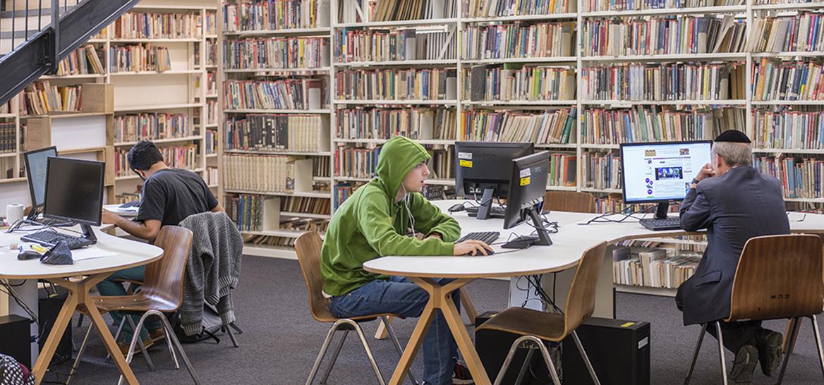 היום יש הכל באינטרנט. ספריית בית אריאלה (צילום: יחסי ציבור)