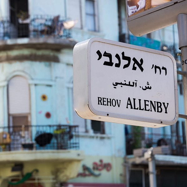 רחוב אלנבי (צילום: שאטרסטוק)