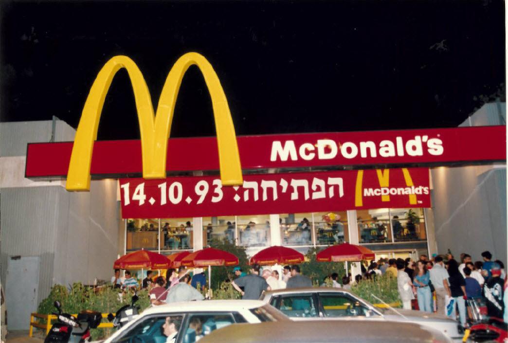 פתיחת הסניף הראשון של מקדונלדס בישראל, קניון איילון, 1993 (צילום: סיון פרג)