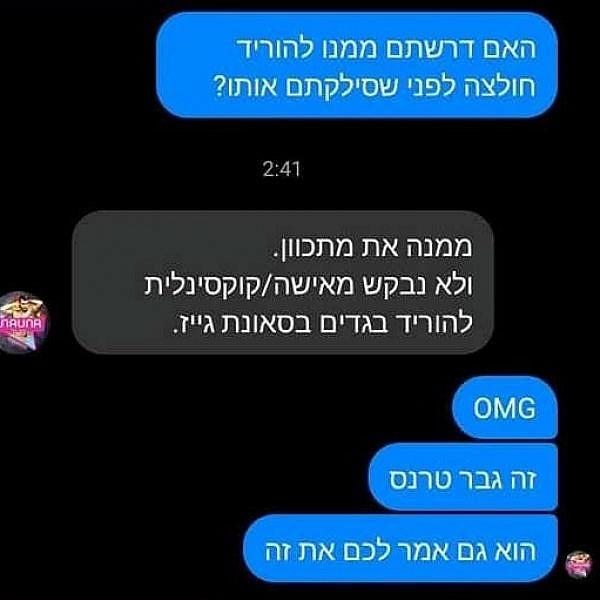 התכתבות עם מפעילי עמוד הפייסבוק של הסאונה בתל אביב