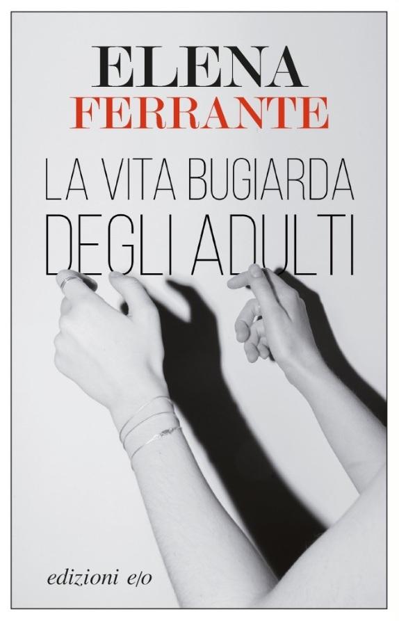 """עטיפת """"החיים השקריים של המבוגרים"""" מאת אלנה פרנטה"""