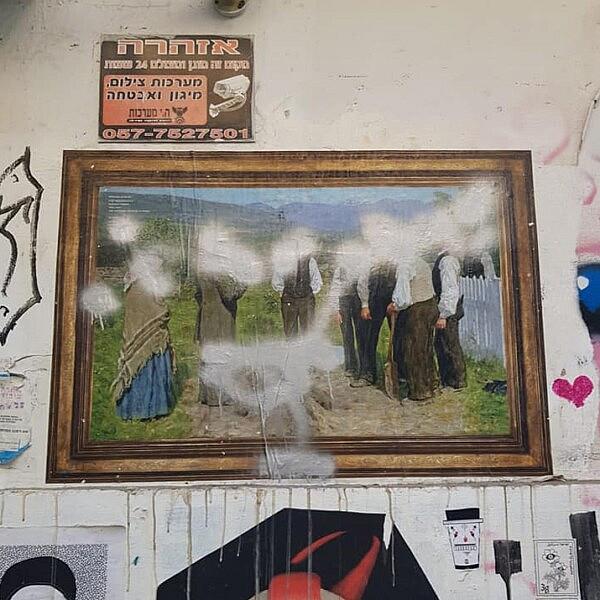 אחת העבודות שהושחתו בקורדוברו (צילום: נופר מגן)