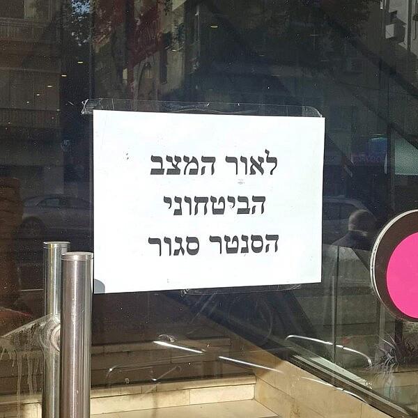 לא כל כך נעים לראות סנטר סגור (צילום מתוך פרופיל הטוויטר @HerrShapiro)