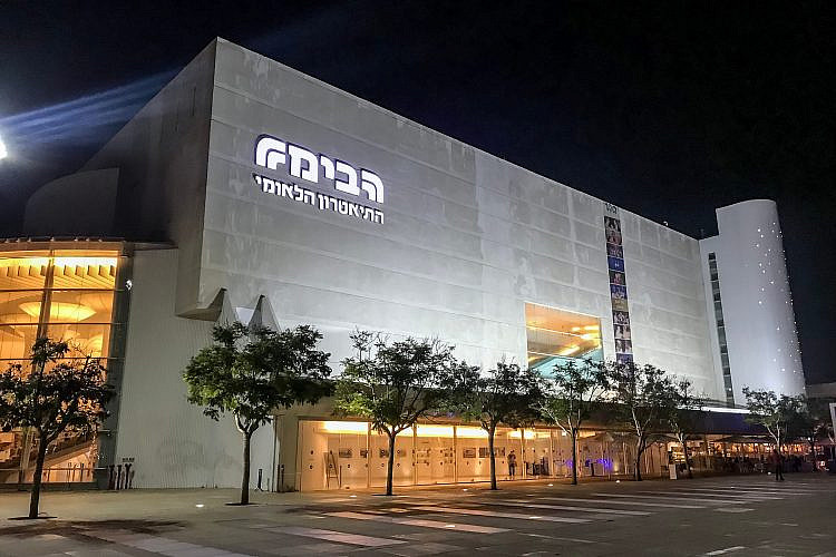 תיאטרון הבימה (צילום: שאטרסטוק)
