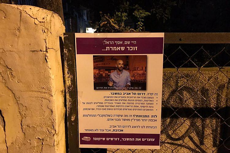 """""""אכזבת חיי"""". שלט שנתלה מחוץ לביתו של אסף הראל"""