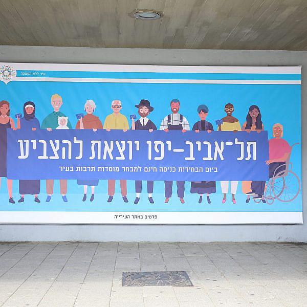 ינצח את האדישות? שלט לעידוד הצבעה בבניין העירייה (צילום: דין אהרוני רולנד)