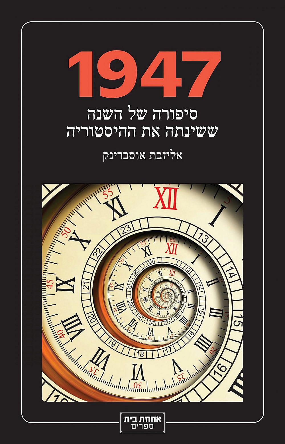 """עטיפת הספר """"1947: סיפורה של השנה ששינתה את ההיסטוריה"""""""