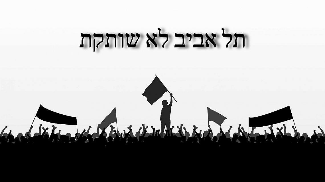 דגל שחור נגד הדיקטטורה. הערב (ראשון) בכיכר רבין (דימוי: שאטרסטוק)