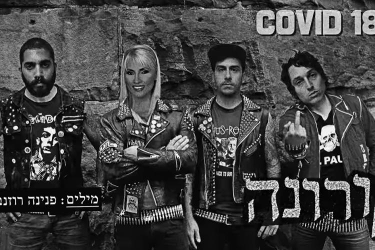 באו להרים. COVID-182 (צילום מתוך דף הפייסבוק של הלהקה)