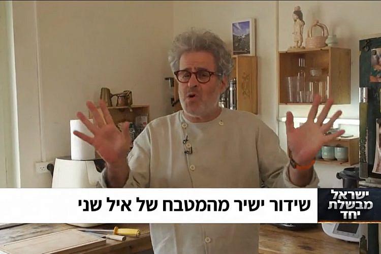 """חשיפה נדירה ללא עריכה ופילטרים. איל שני ב""""ישראל מבשלת יחד"""" (צילום מסך)"""
