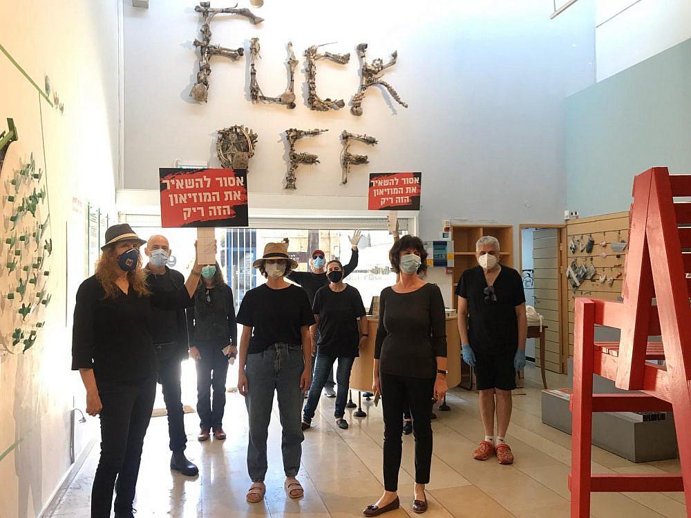 מחאת מוזיאון ינקו דאדא (צילום: רייצ'י וולפיש)