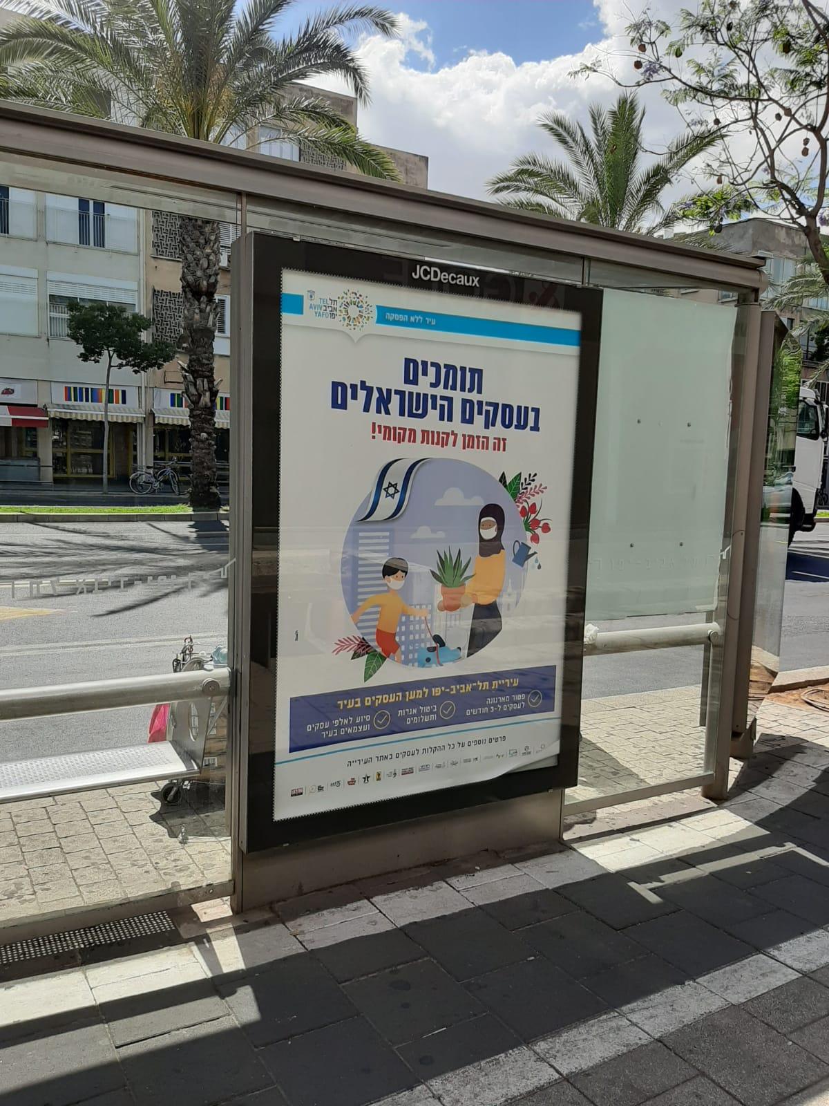 קמפיין החוצות לעידוד עסקים מקומיים (צילום: דוברות עיריית תל אביב-יפו)