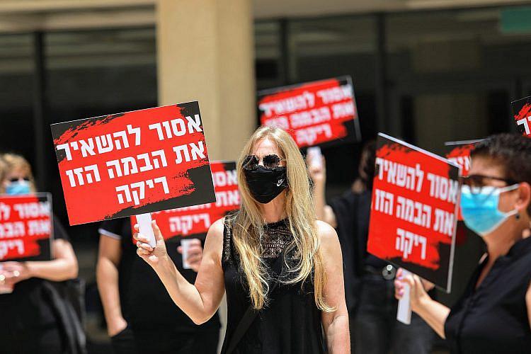 מחאת מוסדות התרבות (צילום: שלומי יוסף)