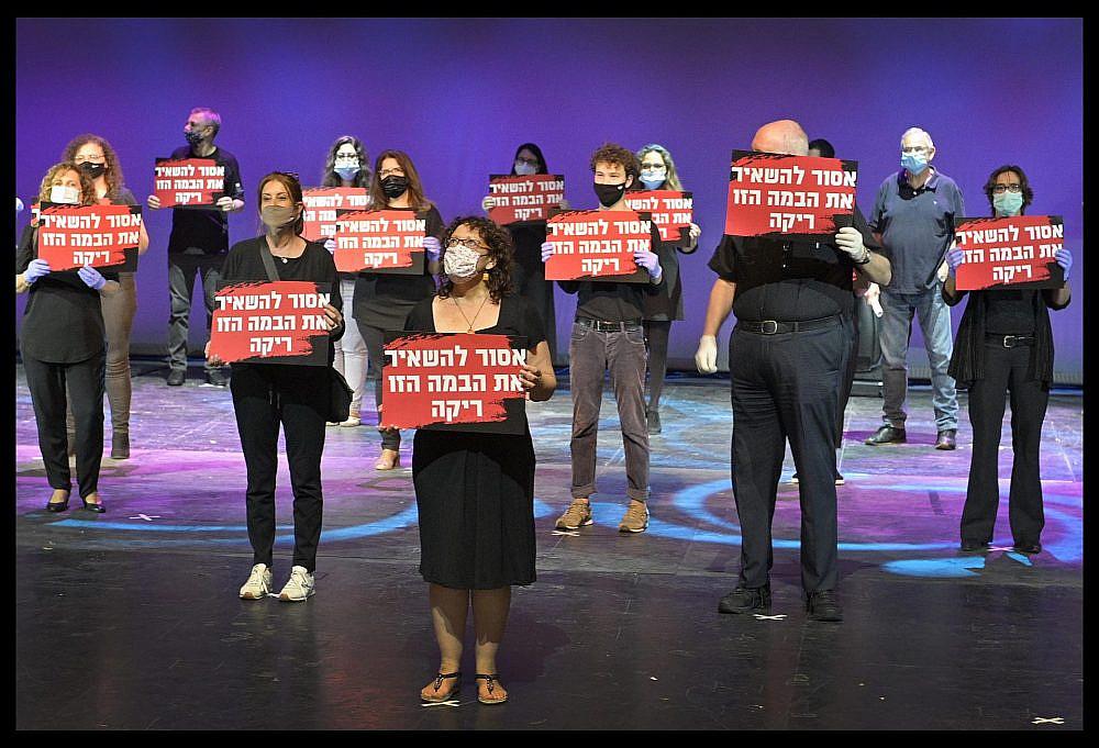 מחאת התרבות – האופרה הישראלית (צילום: יוסי צבקר)
