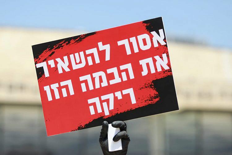 מחאת מוסדות התרבות, מאי 2020 (צילום: שלומי יוסף)
