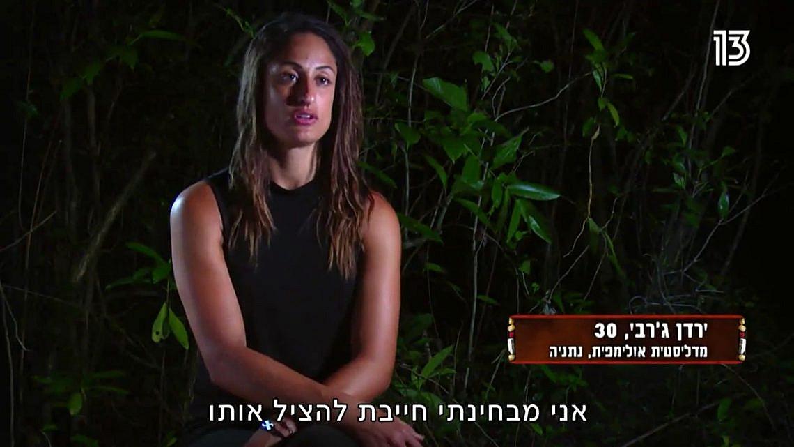 """תנו לסופר-ג'רבי לטפל בהם. """"הישרדות"""" (צילום מסך: רשת 13)"""