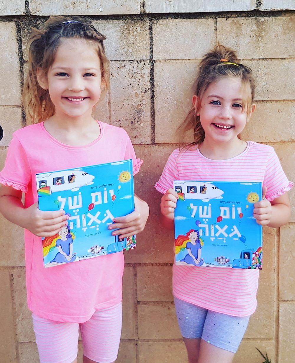 אליה ולירי, שתי בנותיו של רועי, עם הספר החדש