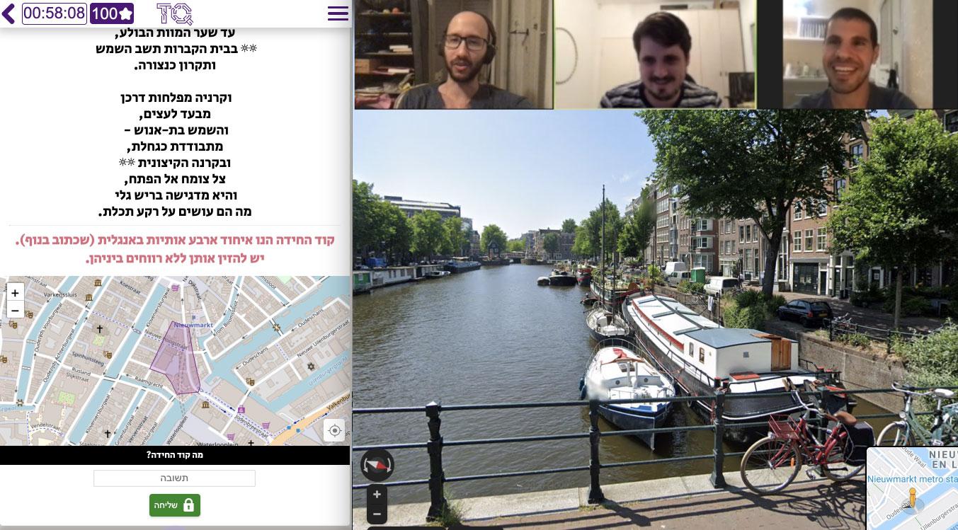 מחפשים את המטמון באמסטרדם. הרפתקאה אורבנית וירטואלית (צילום מסך)
