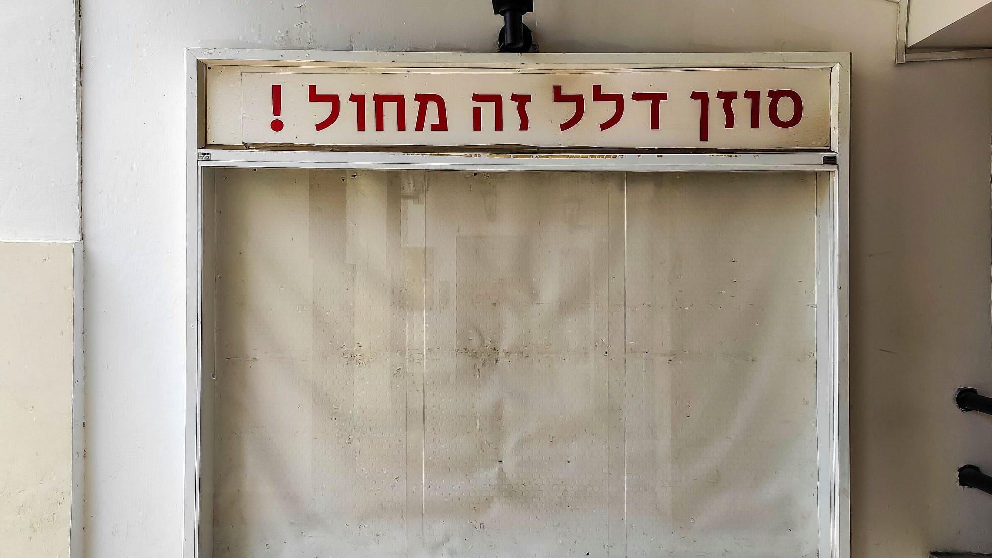 ללא כותרת. צילום: אפרת מזור, תל אביב