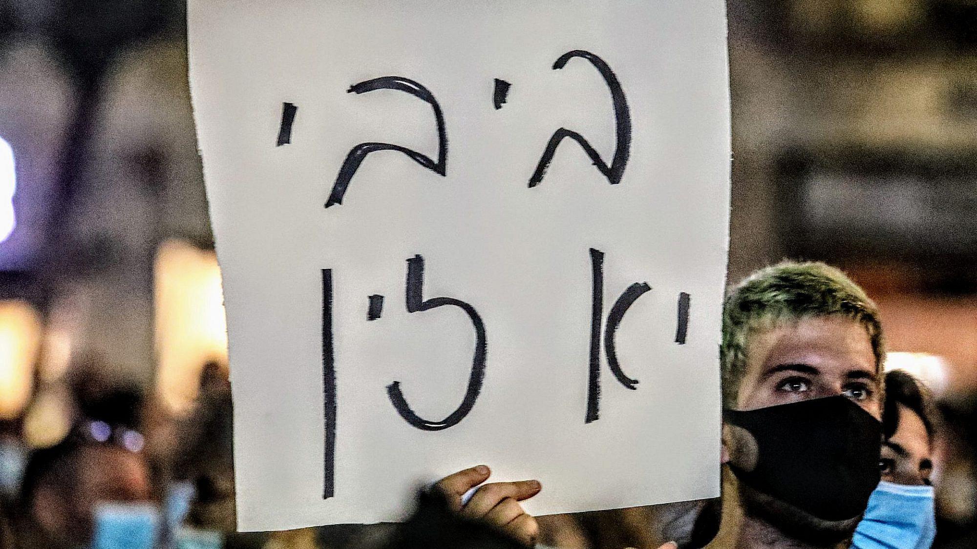 """המוחים יצאו יותר מתוסכלים מכפי שהגיעו. מחאת העצמאים במוצ""""ש (צילום: שלומי יוסף)"""