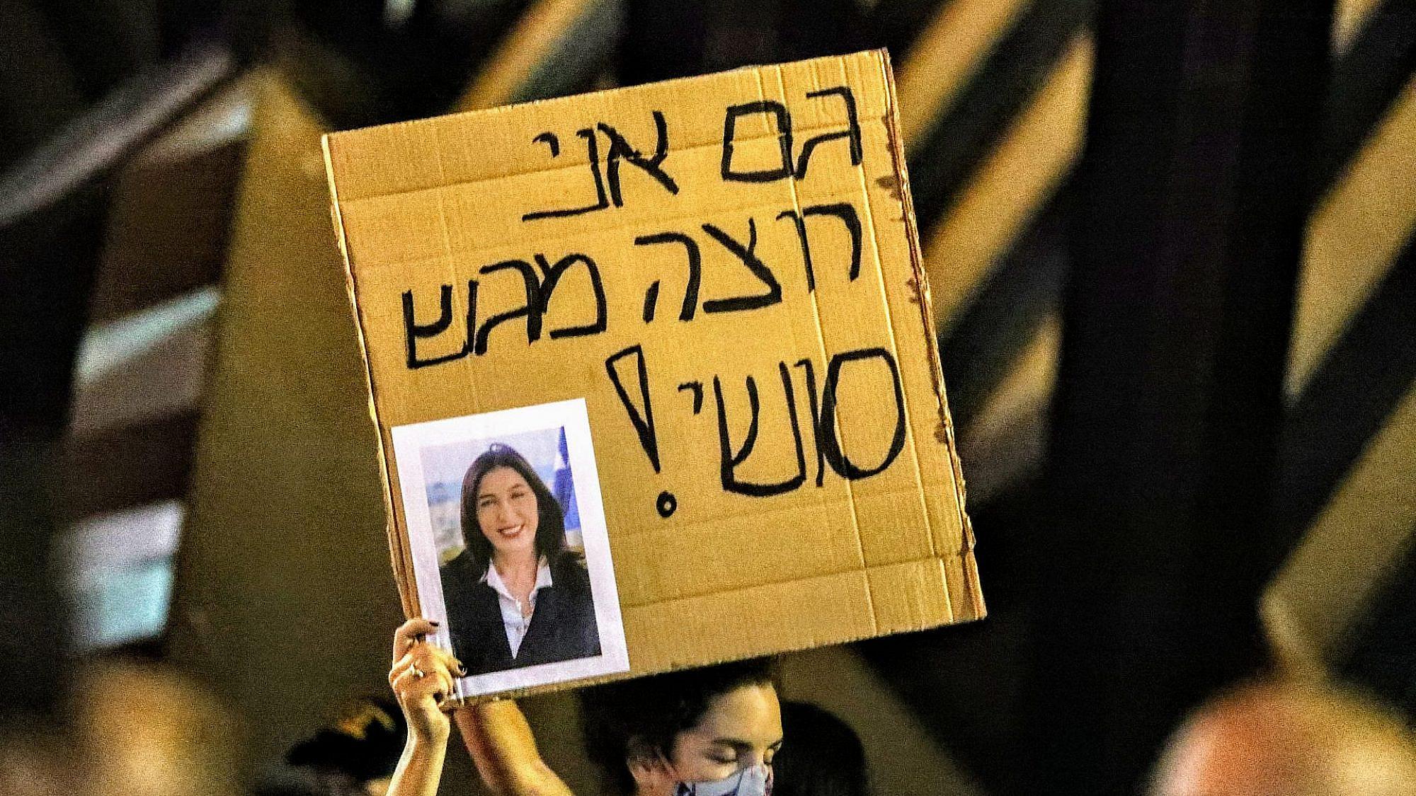 """מחאת העצמאים במוצ""""ש (צילום: שלומי יוסף)"""