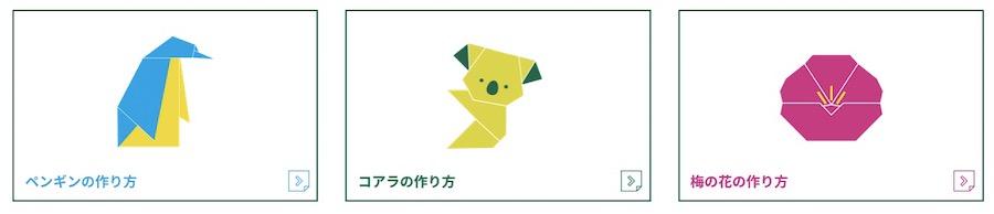 עטיפות מסטיק שהופכות לאוריגמי (צילום מאתר Spoon&Tamago)