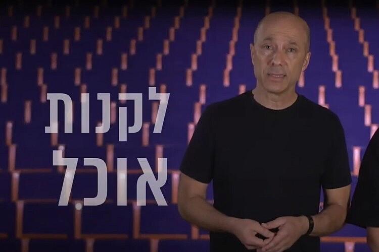 מתוך סרטון גיוס התרומות של תיאטרון הקאמרי
