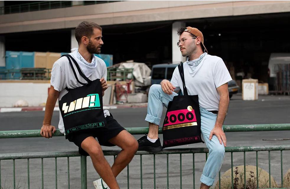 """כולנו סוחבים את התיק הזה. חגי פרגו וגיא עמיאל (צילום מתוך אתר """"אופנת בלפור"""")"""