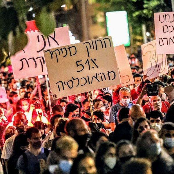 הפגנה נגד אלימות מינית, תל אביב 20.08 (צילום: שלומי יוסף)