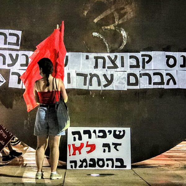 גל המחאה רק מתחיל? המחאה נגד אלימות מינית, חמישי 20.8 (צילום: שלומי יוסף)