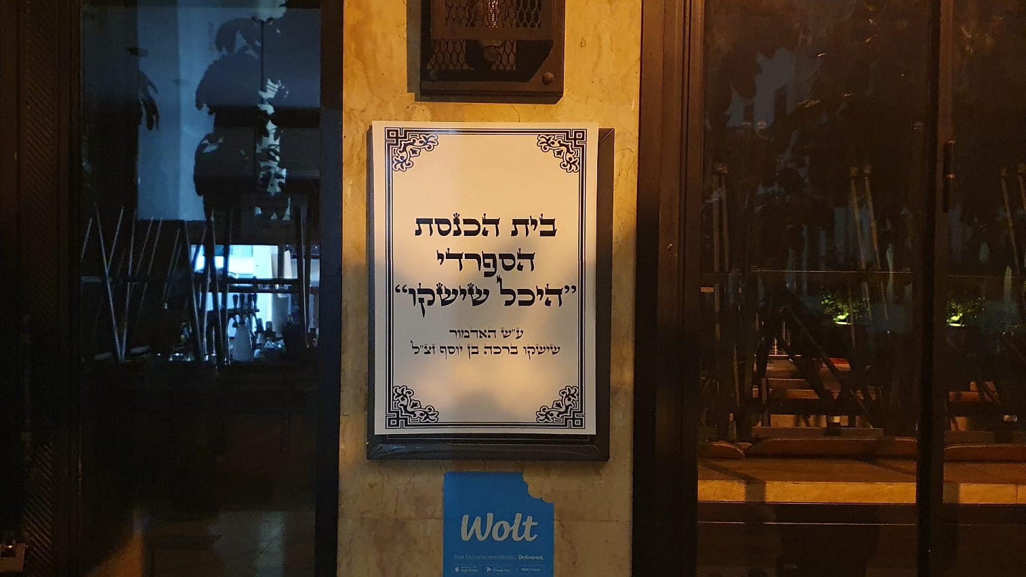 """אבל חשבנו שבתי הכנסת נשארים פתוחים :( """"בית הכנסת שישקו"""" (צילום: ספי קרופסקי)"""