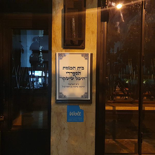 אבל חשבנו שבתי הכנסת נשארים פתוחים :(