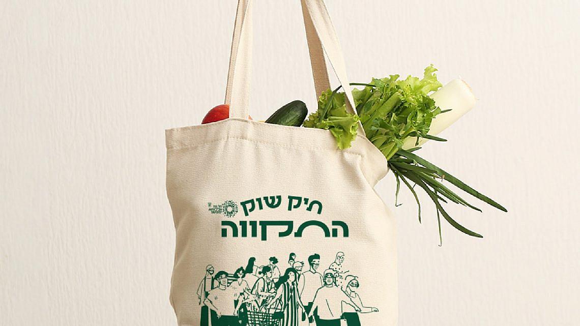 קניות לחג זה וואחד תיק. התיק-ווה (צילום באדיבות עיריית תל אביב-יפו)
