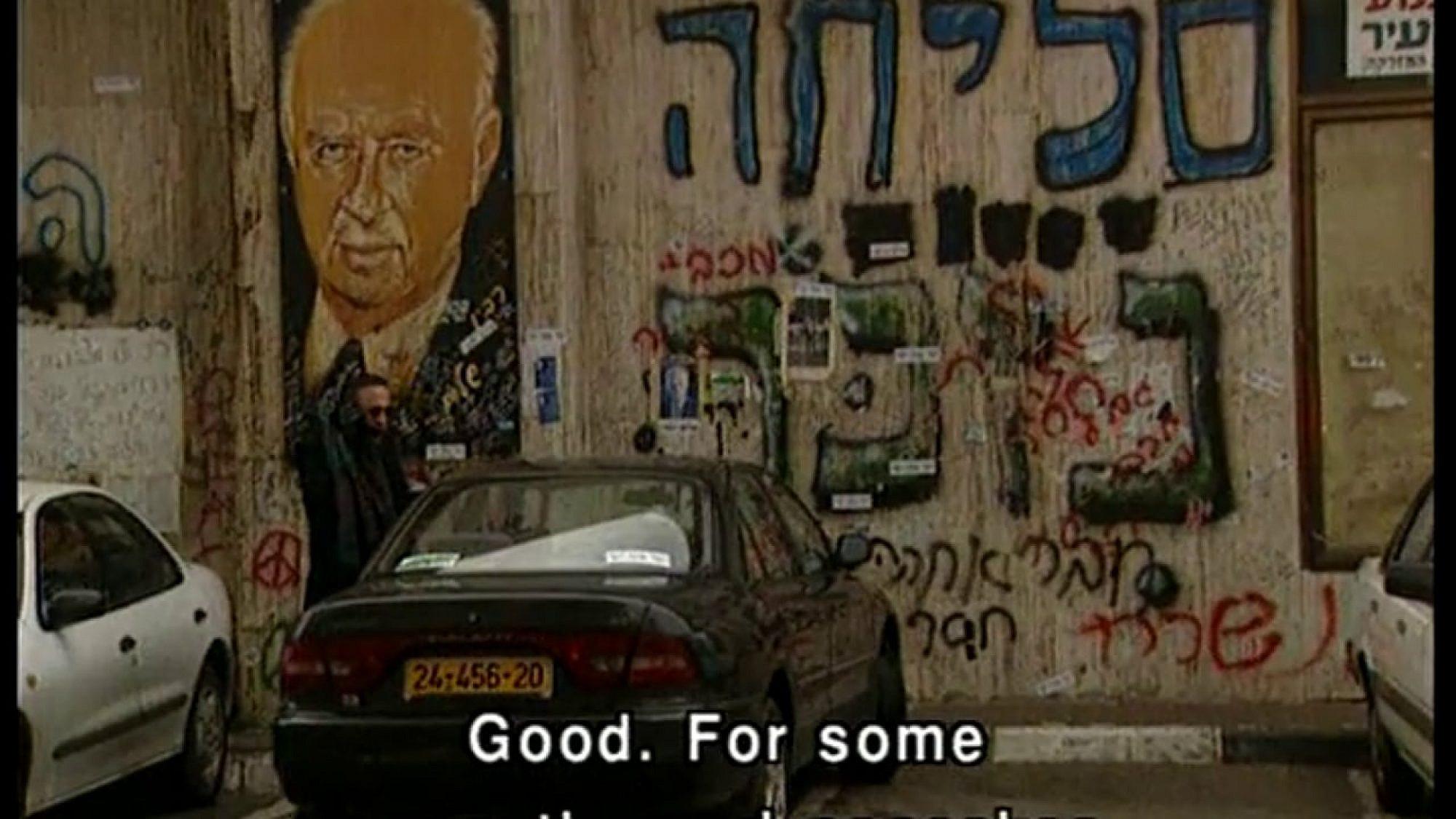 """מתוך """"המדריך לכיסוי תחת"""", אסי דיין, 1998"""